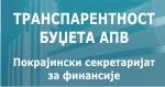 Транспарентност буџета АПВ - ПС за финансије