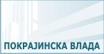 Покрајинска влада