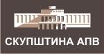 Скупштина АПВ